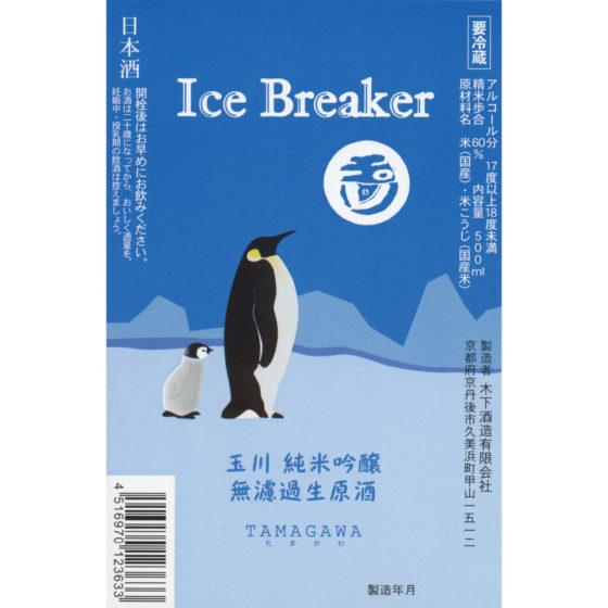 tamagawa-ice-breaker
