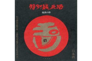 tamagawa-tokubetsu-junmai