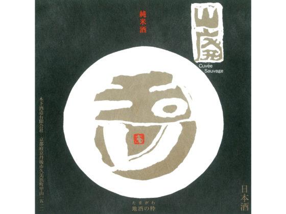 """Tamagawa """"White Label"""""""
