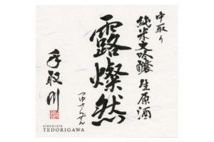 tedorigawa-tsuyusanzen