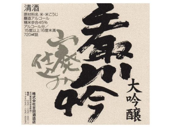 tedorigawa-yamahai-daiginjo