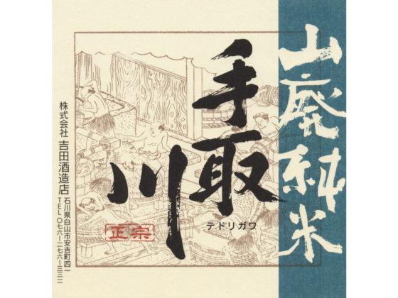 tedorigawa-yamahai-junmai