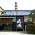 Genkai Distilling Company